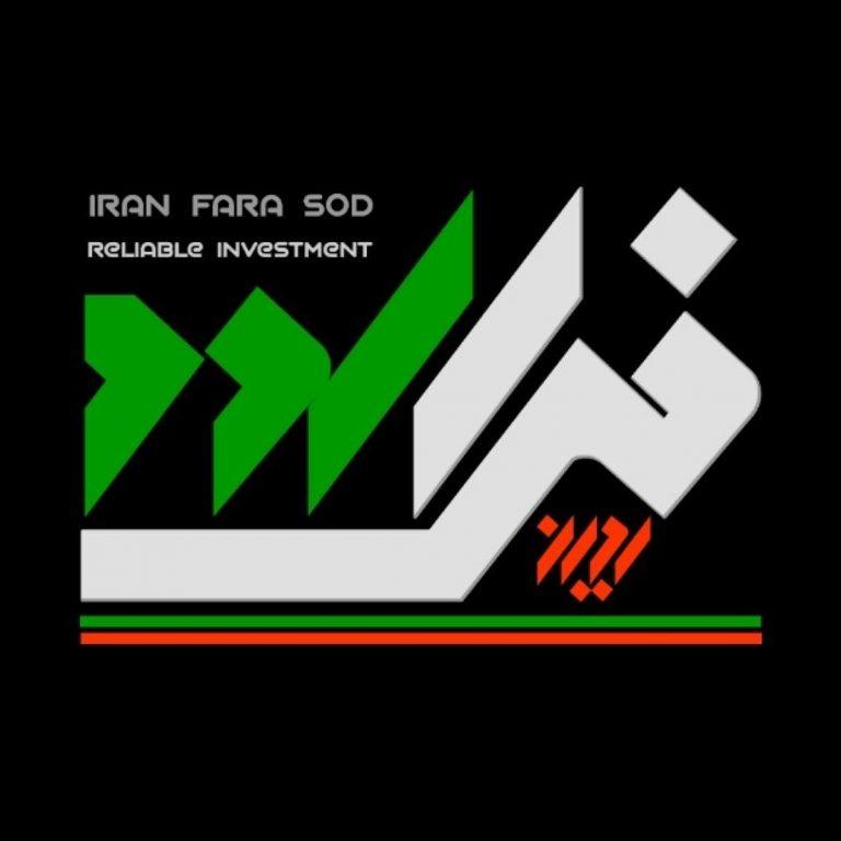 سرمایه گذاری ریالی پر سود ایران فراسود